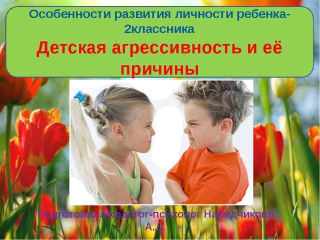 Подготовила педагог-психолог Нарядчикова А.Д. Особенности развития личности р...