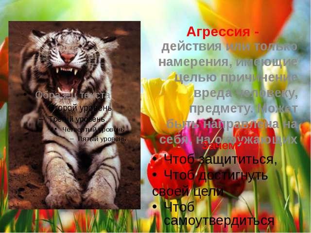 Агрессия - действия или только намерения, имеющие целью причинение вреда чело...