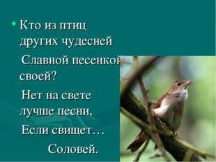 Кто из птиц других чудесней Славной песенкой своей? Нет на свете лучше песни,