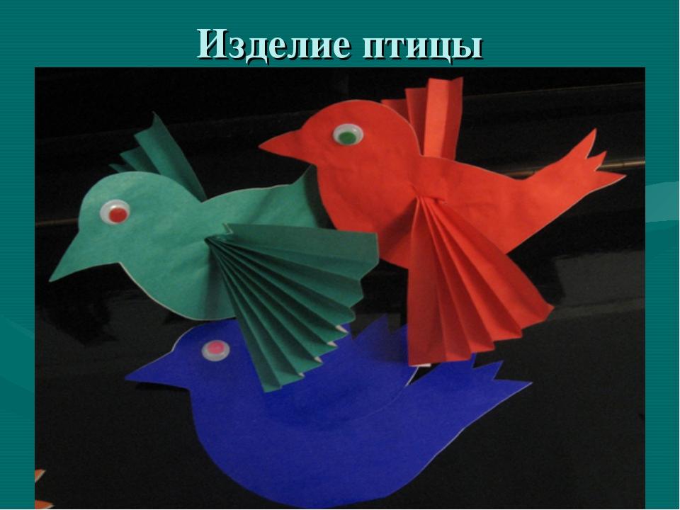 Изделие птицы
