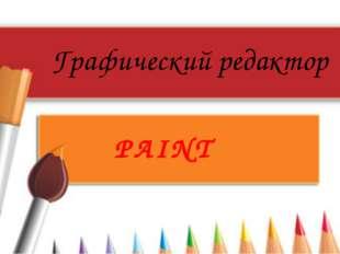 Компьютерная графика Хоженцева Светлана Фидаилевна, учитель информатики и ИКТ