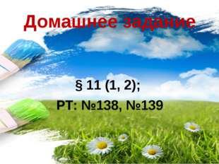 Домашнее задание § 11 (1, 2); РТ: №138, №139 Компьютерную графику применяют п