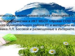 В презентации использована работа Хоженцевой С. Ф., учителя информатики и ИК