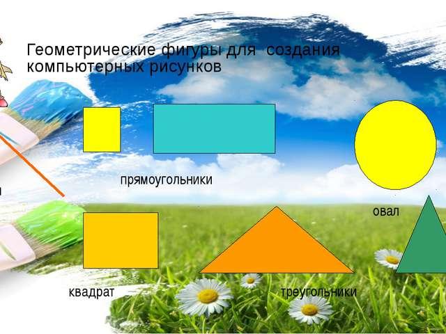 Геометрические фигуры для создания компьютерных рисунков треугольники овал п...