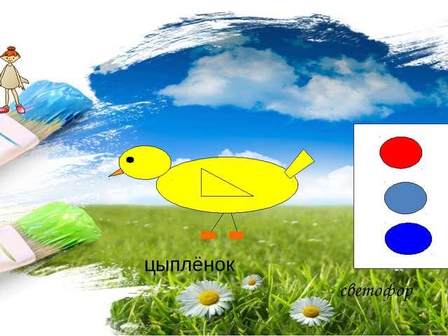 цыплёнок светофор