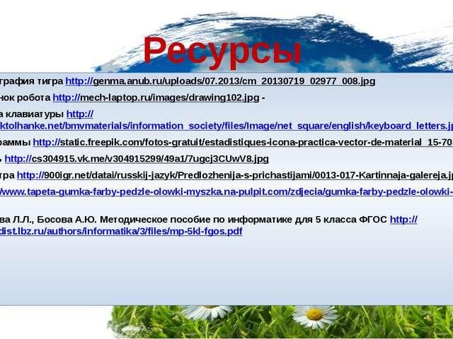 Ресурсы фотография тигра http://genma.anub.ru/uploads/07.2013/cm_20130719_029...