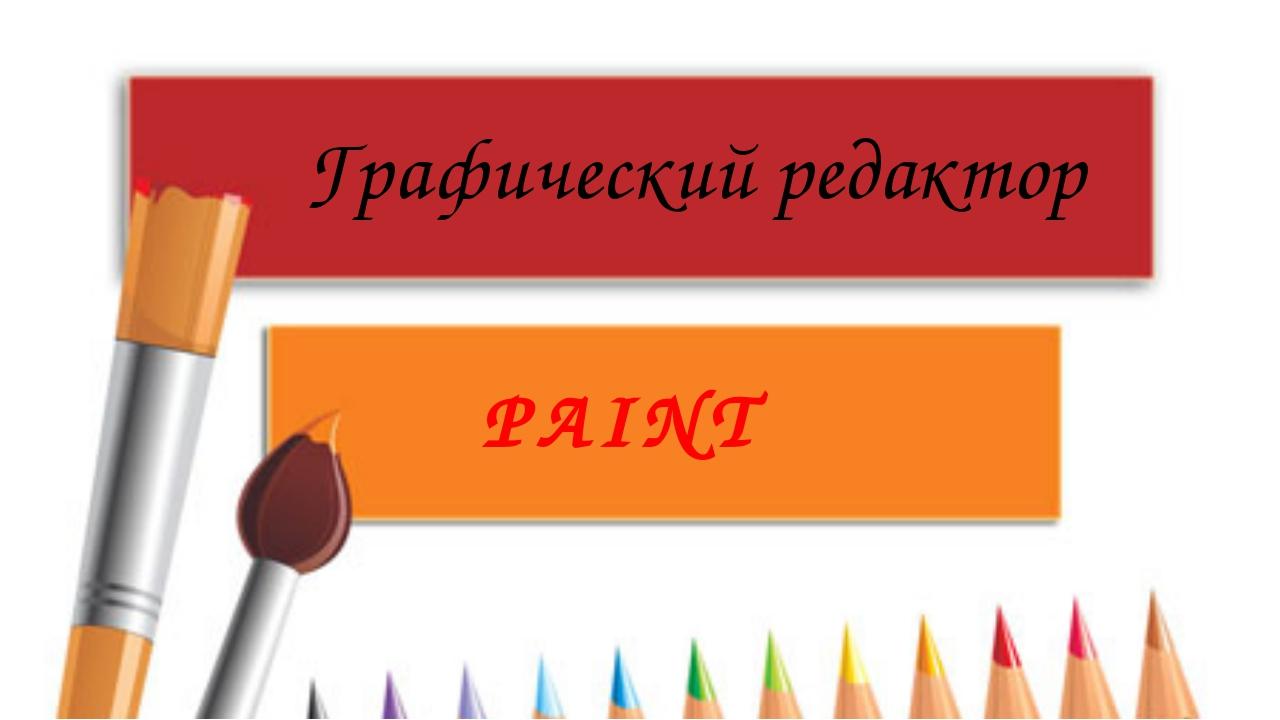 Компьютерная графика Хоженцева Светлана Фидаилевна, учитель информатики и ИКТ...