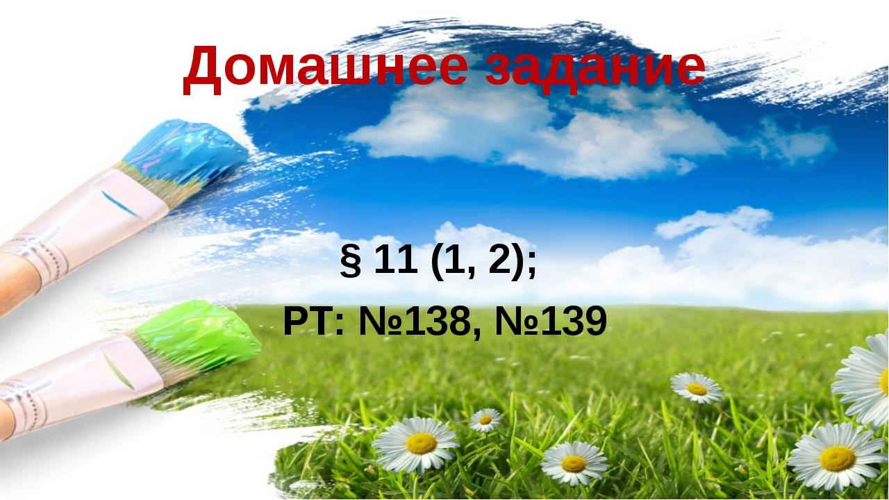 Домашнее задание § 11 (1, 2); РТ: №138, №139 Компьютерную графику применяют п...