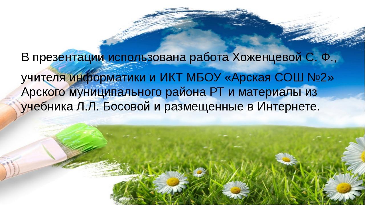 В презентации использована работа Хоженцевой С. Ф., учителя информатики и ИК...