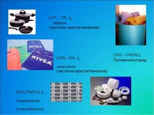 [-CF2 - CF2 -]n, тефлон (частично-кристаллическое) [-CH2 –CH2 -]n полиэтилен