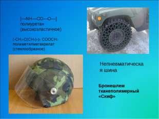 Бронешлем тканеполимерный «Скиф» Непневматическая шина [—NH—CO—O—] полиуретан