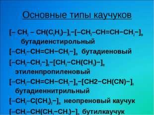 Основные типы каучуков [– CH2 – CH(С6H5)–]n−[–CH2–CH=CH−CH2−]m бутадиенстирол