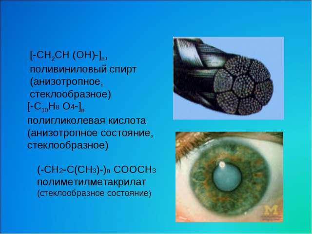 [-CH2CH (OH)-]n, поливиниловый спирт (анизотропное, стеклообразное) [-C10H8 O...