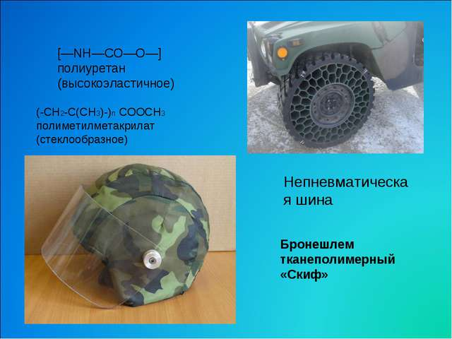 Бронешлем тканеполимерный «Скиф» Непневматическая шина [—NH—CO—O—] полиуретан...