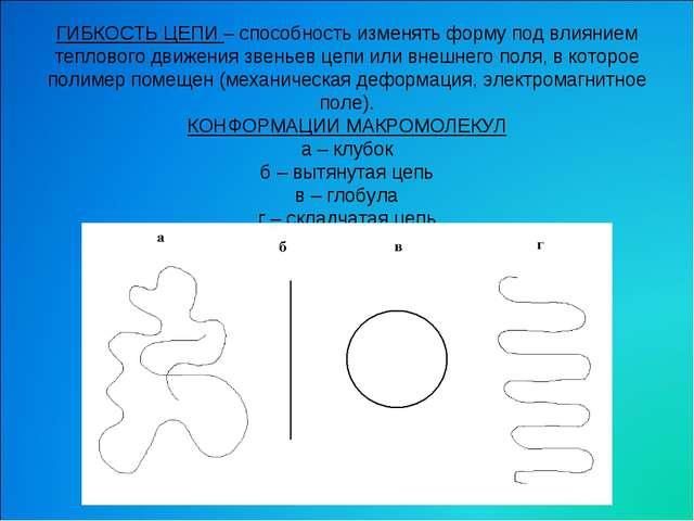 ГИБКОСТЬ ЦЕПИ – способность изменять форму под влиянием теплового движения з...