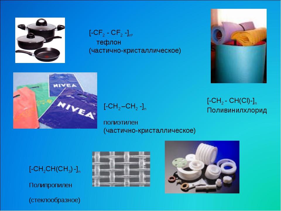 [-CF2 - CF2 -]n, тефлон (частично-кристаллическое) [-CH2 –CH2 -]n полиэтилен...
