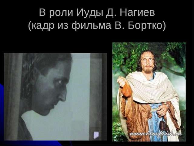 В роли Иуды Д. Нагиев (кадр из фильма В. Бортко)