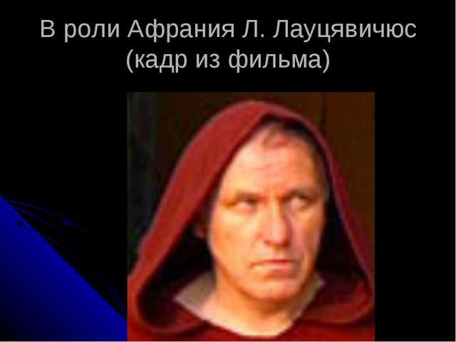 В роли Афрания Л. Лауцявичюс (кадр из фильма)