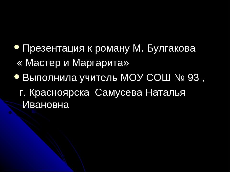 Презентация к роману М. Булгакова « Мастер и Маргарита» Выполнила учитель МОУ...