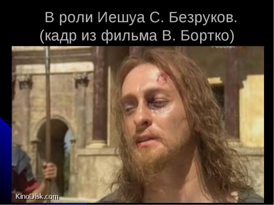 В роли Иешуа С. Безруков. (кадр из фильма В. Бортко)