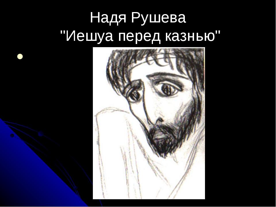 """Надя Рушева """"Иешуа перед казнью"""""""