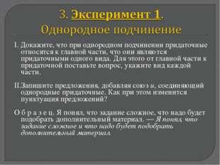 І. Докажите, что при однородном подчинении придаточные относятся к главной