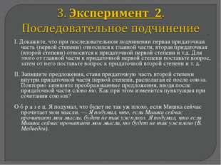 І. Докажите, что при последовательном подчинении первая придаточная часть (