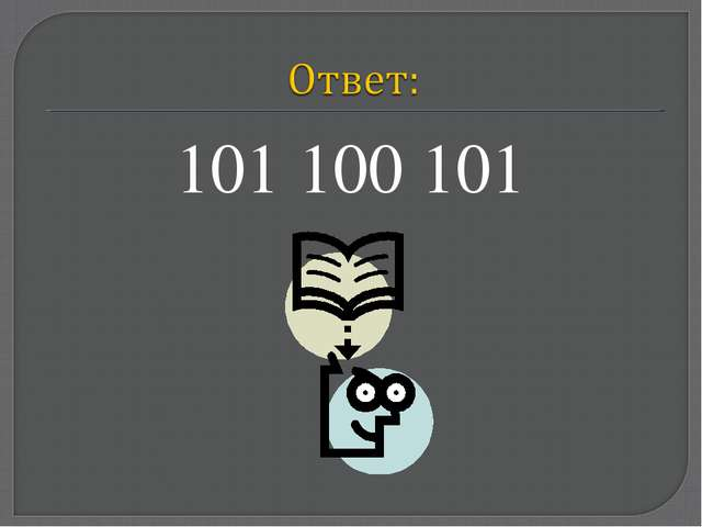 101 100 101