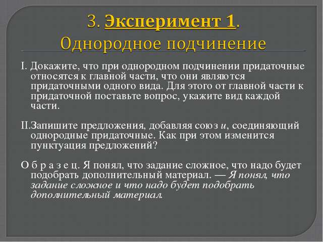І. Докажите, что при однородном подчинении придаточные относятся к главной...