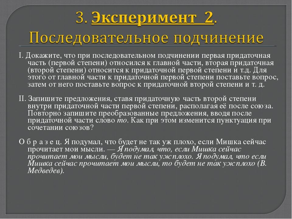 І. Докажите, что при последовательном подчинении первая придаточная часть (...