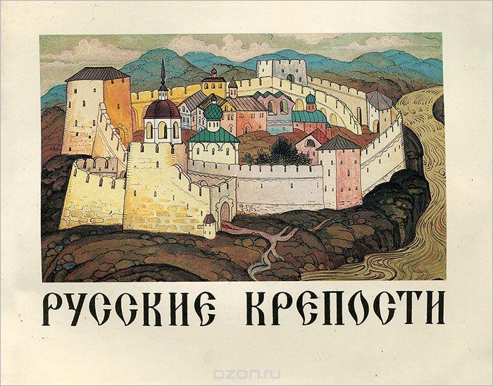 Русские крепости, Б. Ю. Иванов