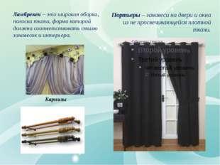 Ламбрекен– это широкая оборка, полоска ткани, форма которой должна соответст