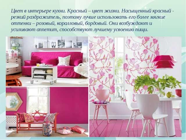 Цвет в интерьере кухни. Красный – цвет жизни. Насыщенный красный - резкий раз...