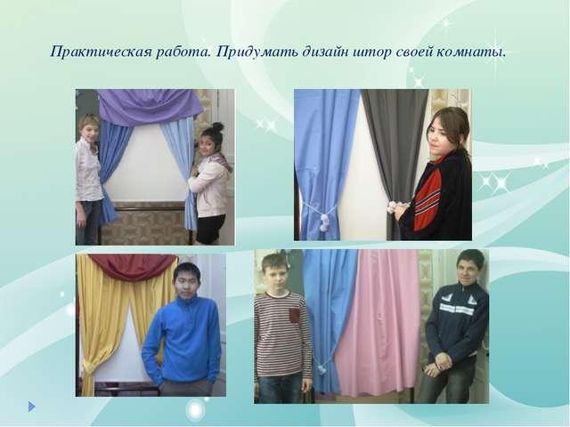 Практическая работа. Придумать дизайн штор своей комнаты.