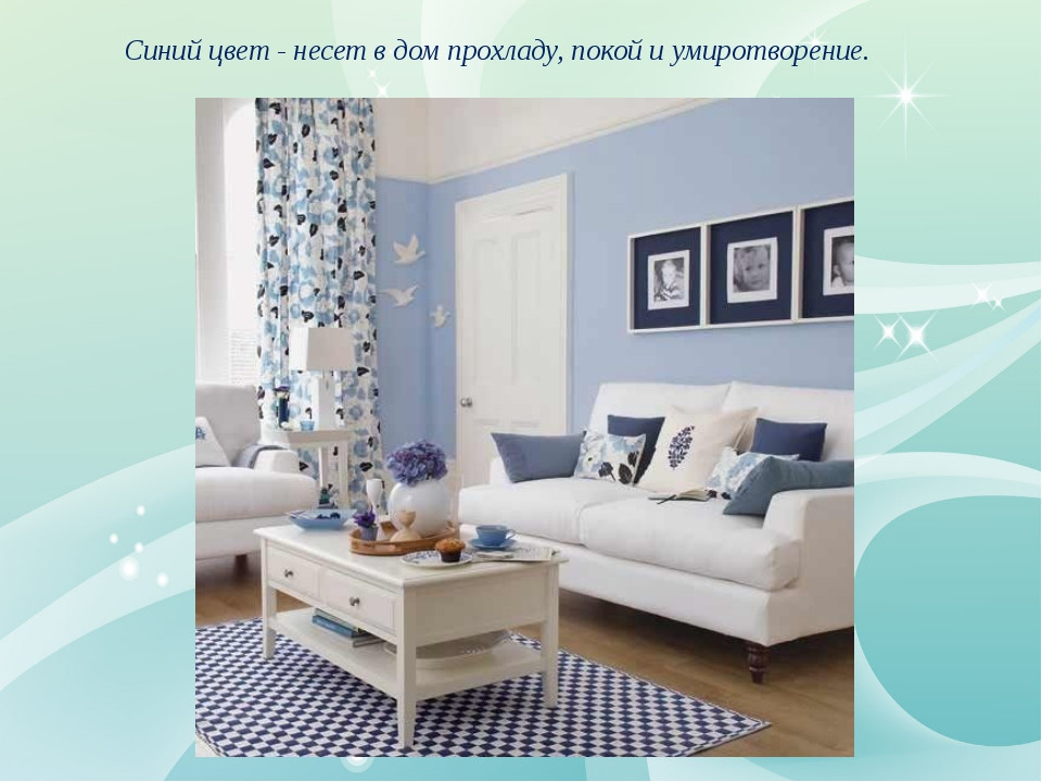 Синий цвет - несет в дом прохладу, покой и умиротворение.