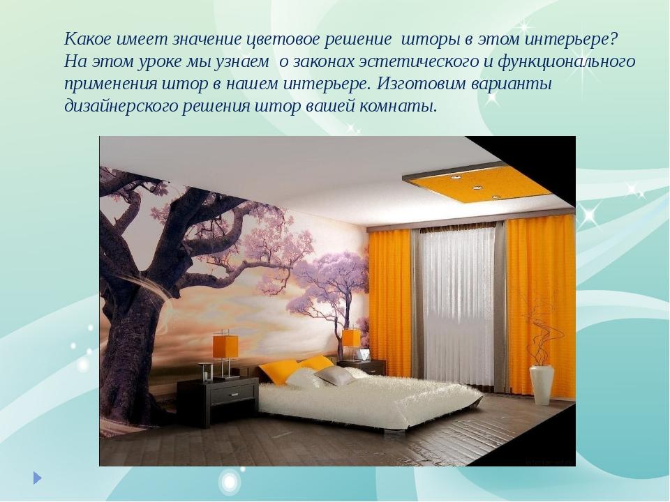 Какое имеет значение цветовое решение шторы в этом интерьере? На этом уроке м...