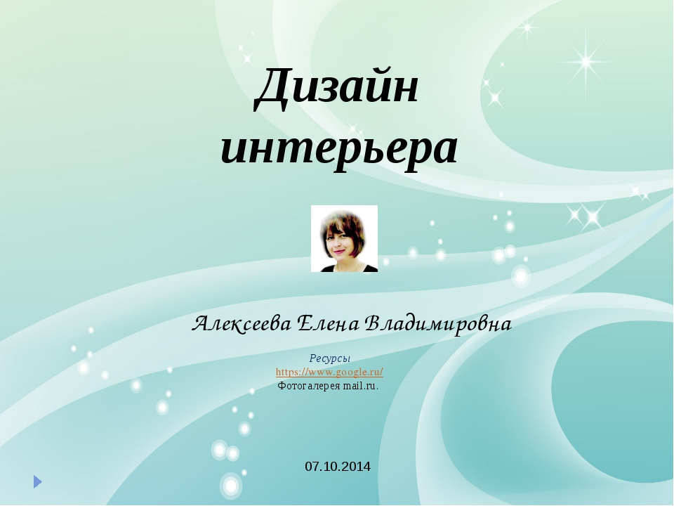 Ресурсы https://www.google.ru/ Фотогалерея mail.ru. 07.10.2014 Дизайн интерь...
