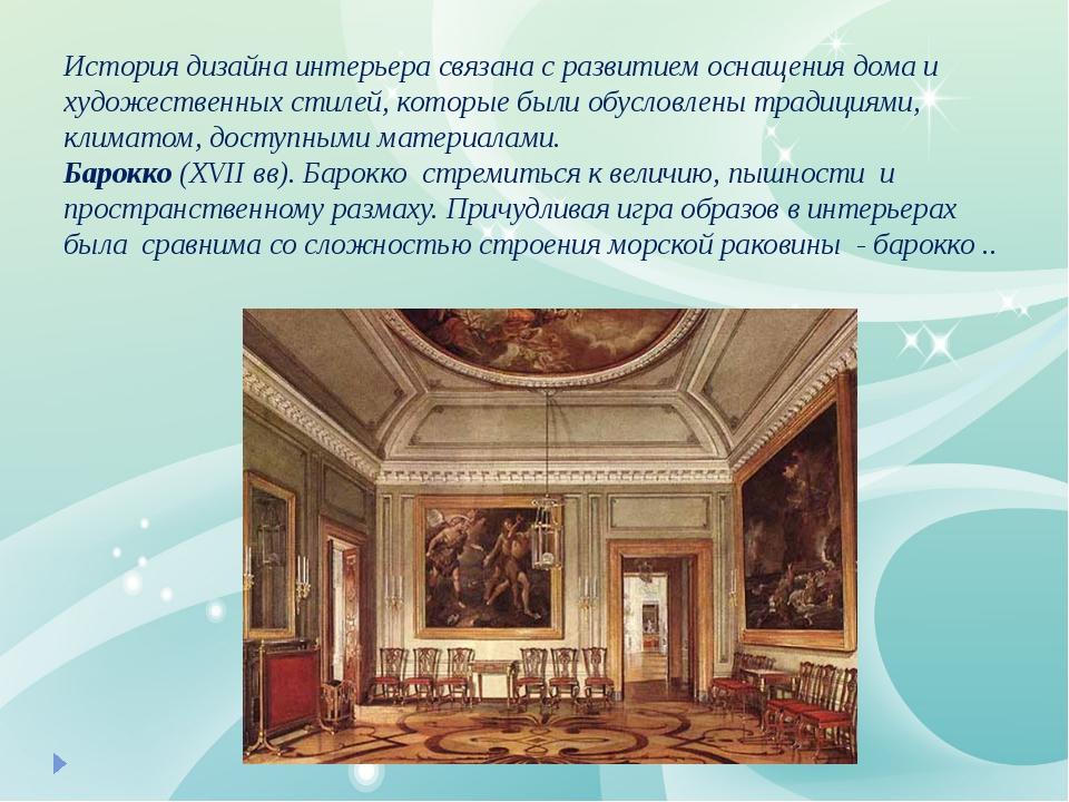 История дизайна интерьера связана с развитием оснащения дома и художественных...