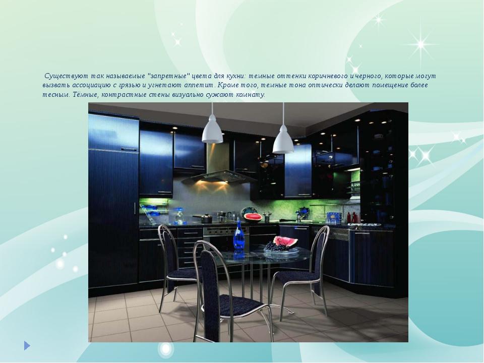 """Существуют так называемые """"запретные"""" цвета для кухни: темные оттенки коричн..."""