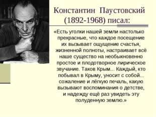 Константин Паустовский (1892-1968) писал: «Есть уголки нашей земли настолько