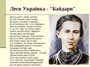 """Леся Українка - """"Байдари"""" Дорога довга. Чагарі, долини, На небі палкому ніде"""
