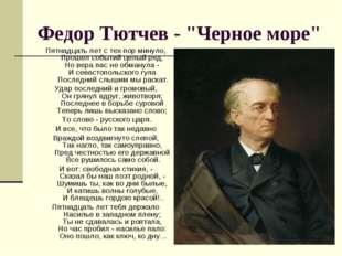 """Федор Тютчев - """"Черное море"""" Пятнадцать лет с тех пор минуло, Прошел событий"""