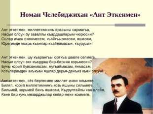 Номан Челебиджихан «Ант Эткенмен» Ант эткенмен, миллетимнинъ ярасыны сармагъа