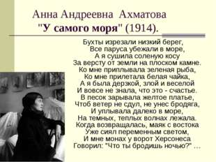 "Анна Андреевна Ахматова ""У самого моря"" (1914). Бухты изрезали низкий берег,"