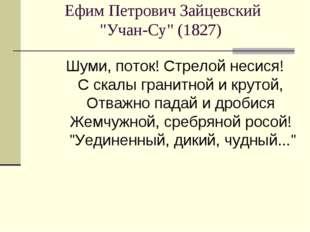 """Ефим Петрович Зайцевский """"Учан-Су"""" (1827) Шуми, поток! Стрелой несися! С ска"""