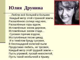 Юлия Друнина …Люблю всё больней и больнее Каждый метр этой странной земли, Р