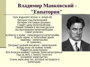 """Владимир Маяковский - """"Евпатория"""" Чуть вздыхает волна,и, вторя ей, Ветерок"""