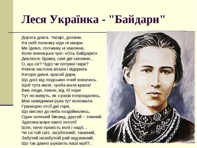 """Леся Українка - """"Байдари"""" Дорога довга. Чагарі, долини, На небі палкому ніде..."""