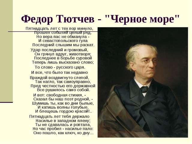 """Федор Тютчев - """"Черное море"""" Пятнадцать лет с тех пор минуло, Прошел событий..."""
