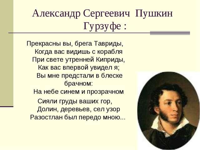 Александр Сергеевич Пушкин Гурзуфе : Прекрасны вы, брега Тавриды, Когда вас...